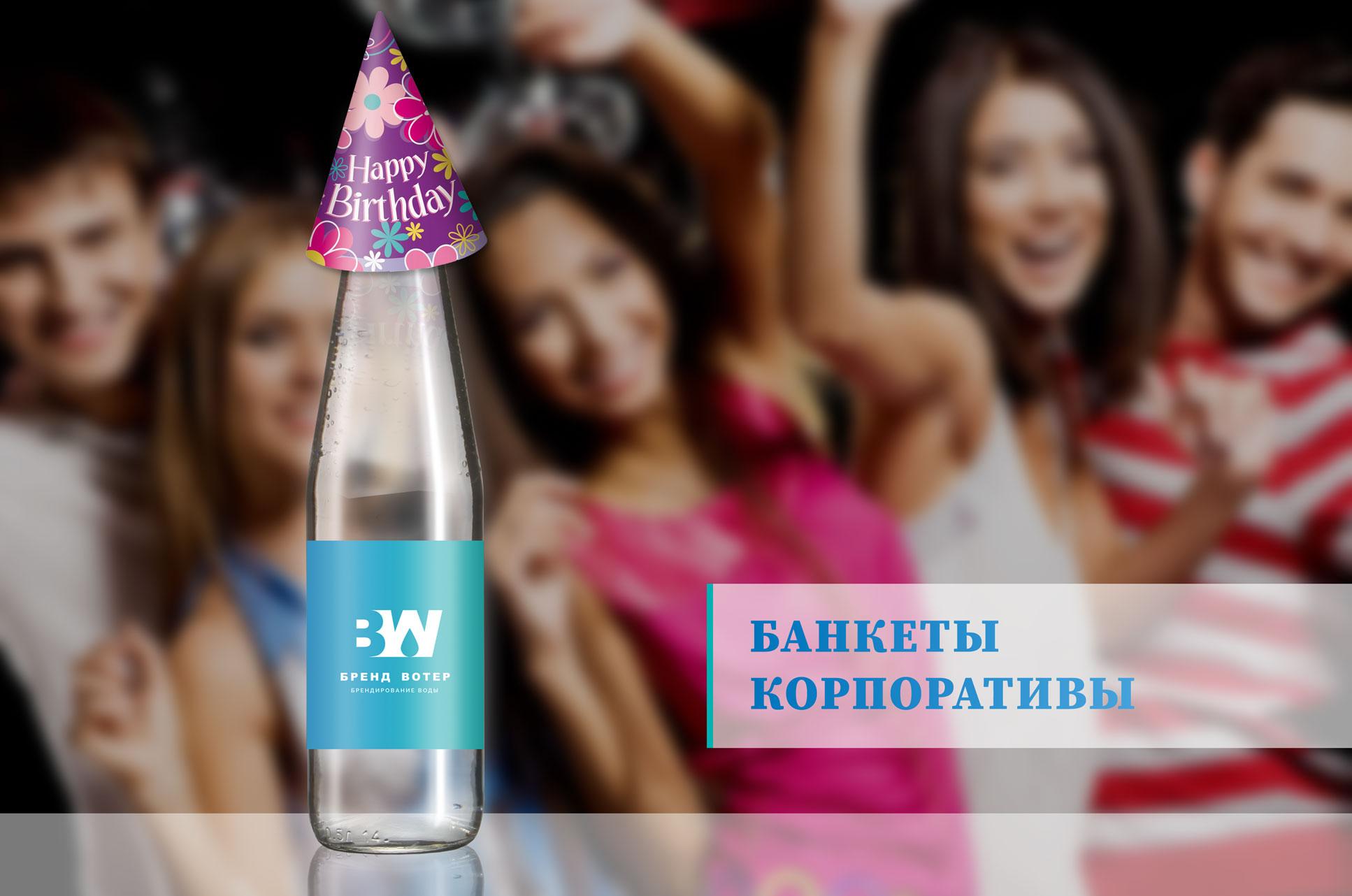 Вода для корпоративов и банкетов