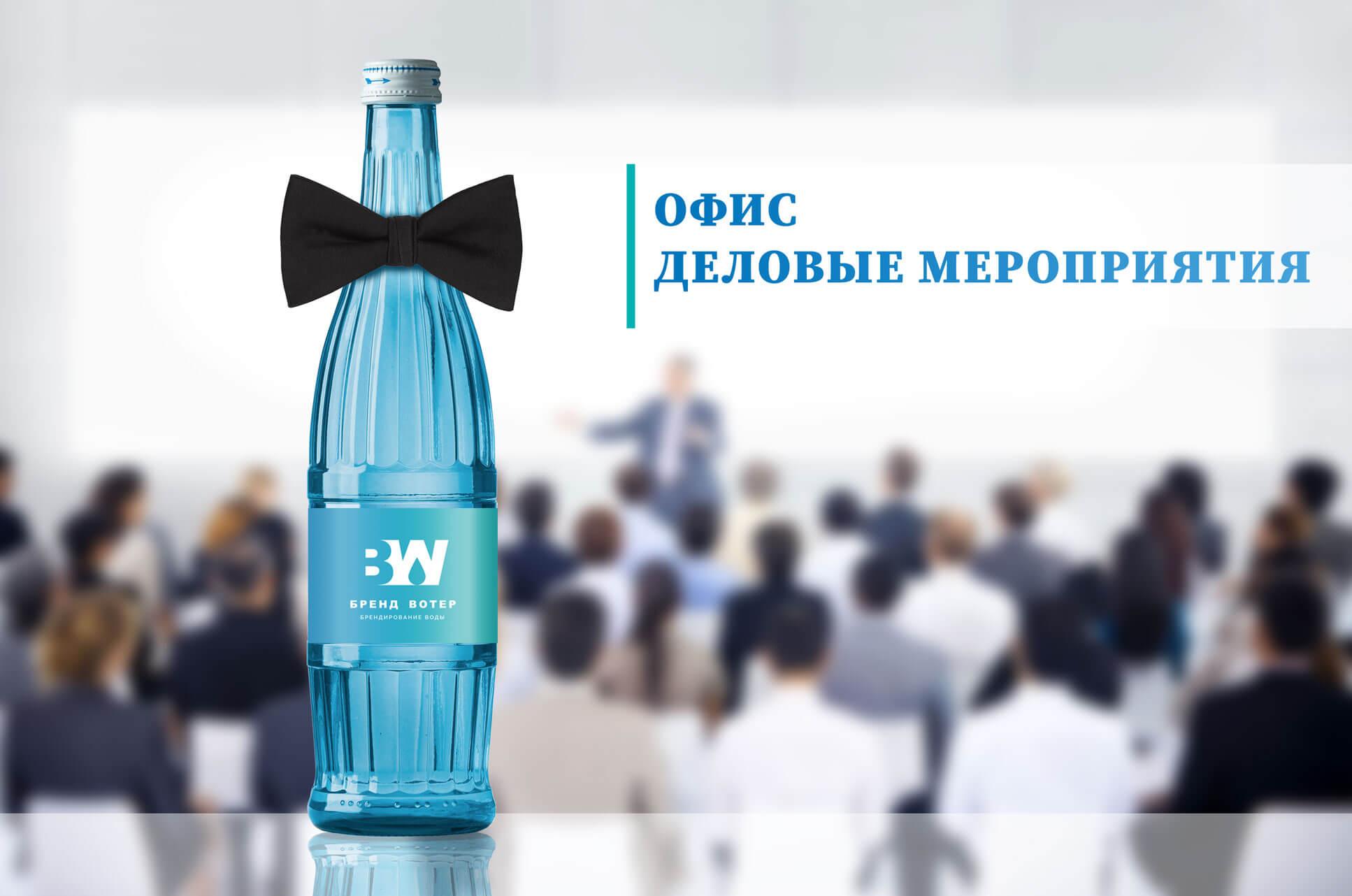 Вода для офиса и деловых мероприятий