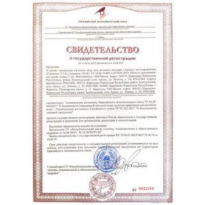 Архыз сертификат