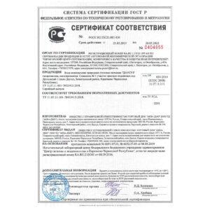 Даусуз сертификат