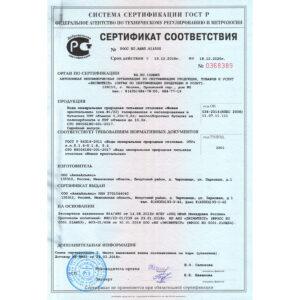 Jevea сертификат
