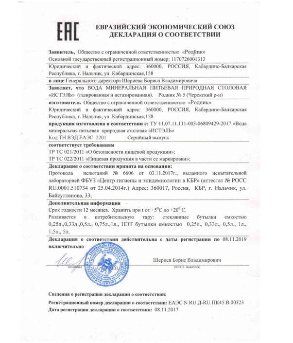 Истэль сертификат