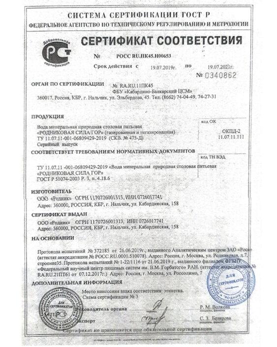 Родниковая сертификат