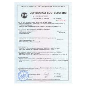 KASHINKA сертификат